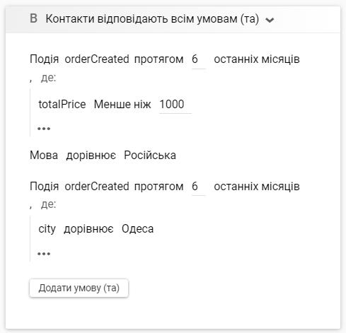 Сегмент із сумою замовлення більшою за 1000 грн