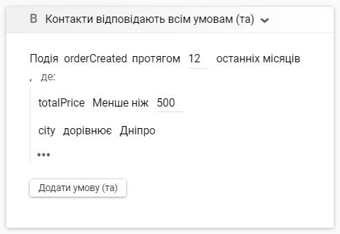 Сегмент із сумою замовлення меншою від 500 грн