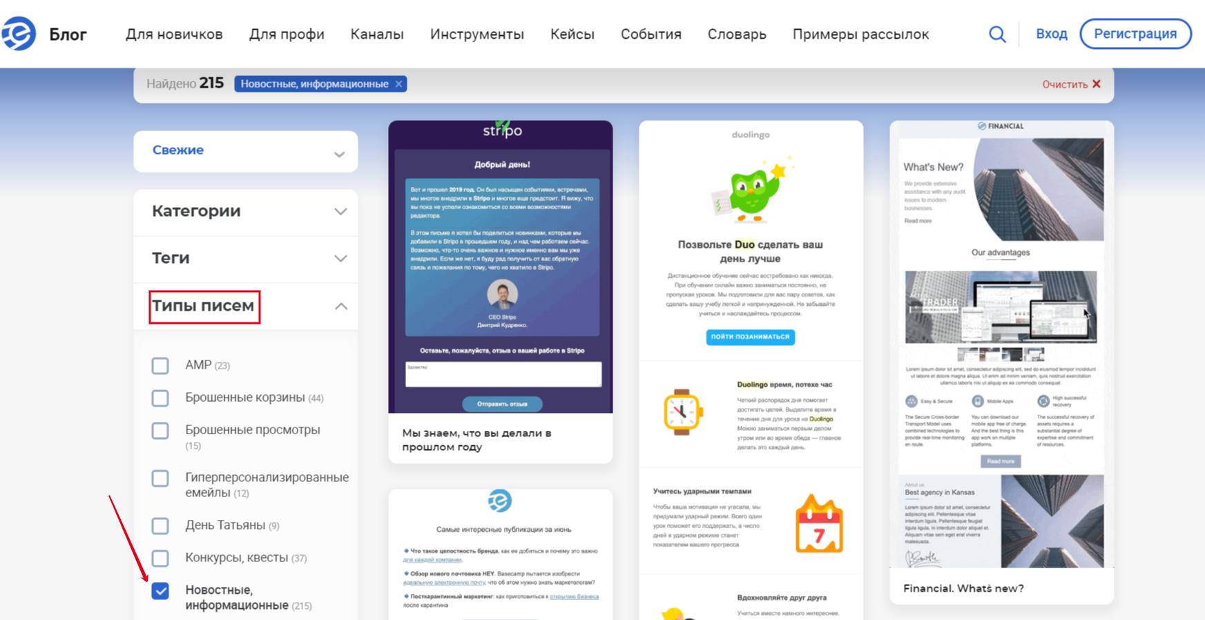 Выбор шаблона для информационного письма в eSputnik