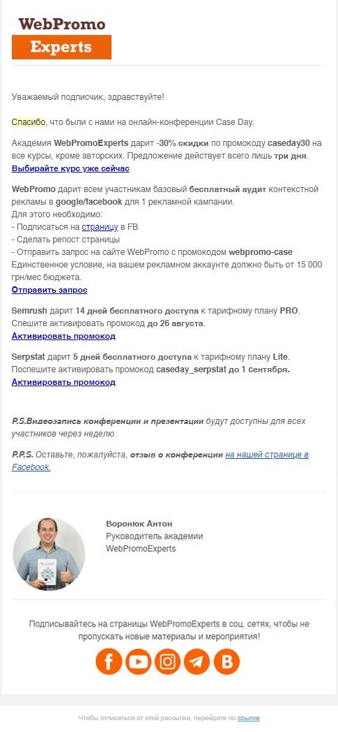 WebPromo Experts благодарят за посещение вебинара и размещают в письме оффер
