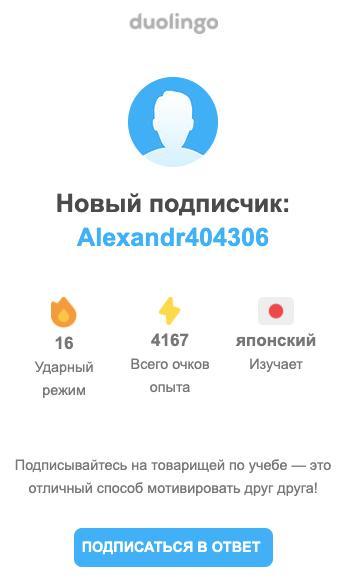 Подписка в DuoLingo