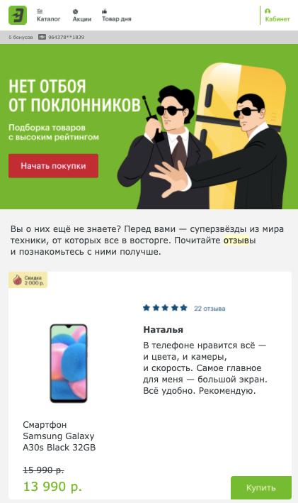 Письмо от Эльдорадо.ru