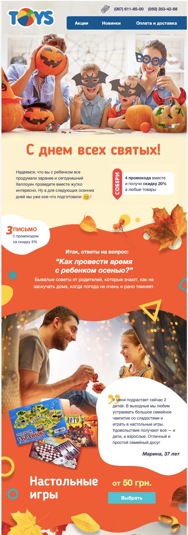 Пример отзывов родителей в письме Toys.com.ua