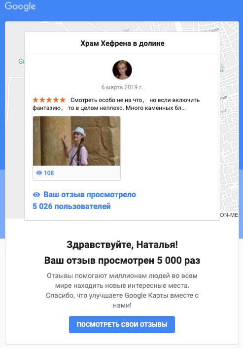 Письмо, составленное GoogleMaps