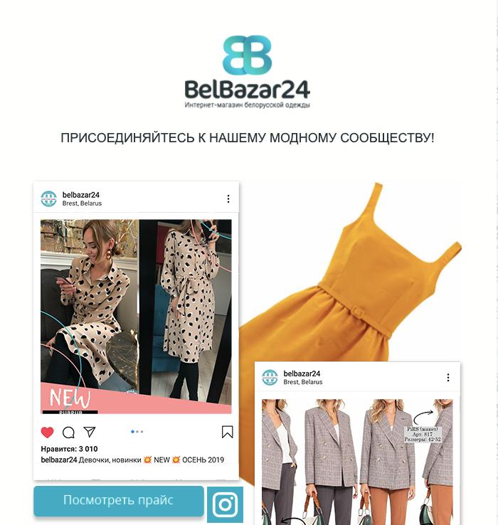 Скриншоты из Инстраграм в письме BelBazar