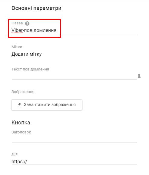 Назва Viber-розсилки