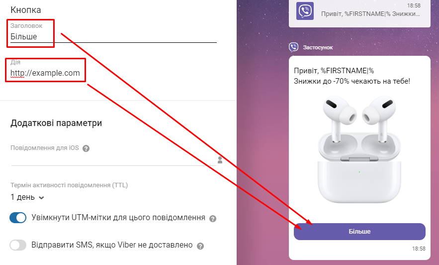 Кнопка в Viber