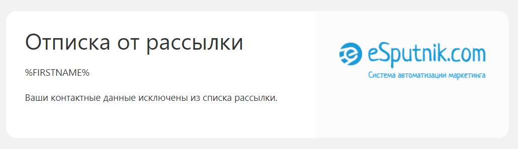 Страница отписки