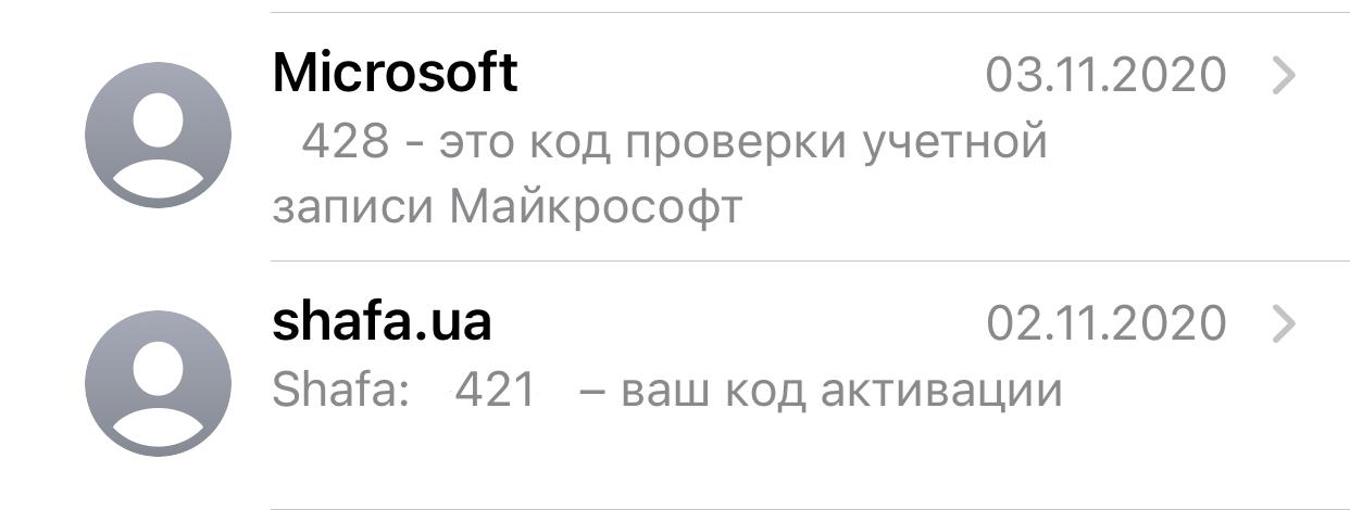 Двухфакторная аутентификация через SMS-сообщения