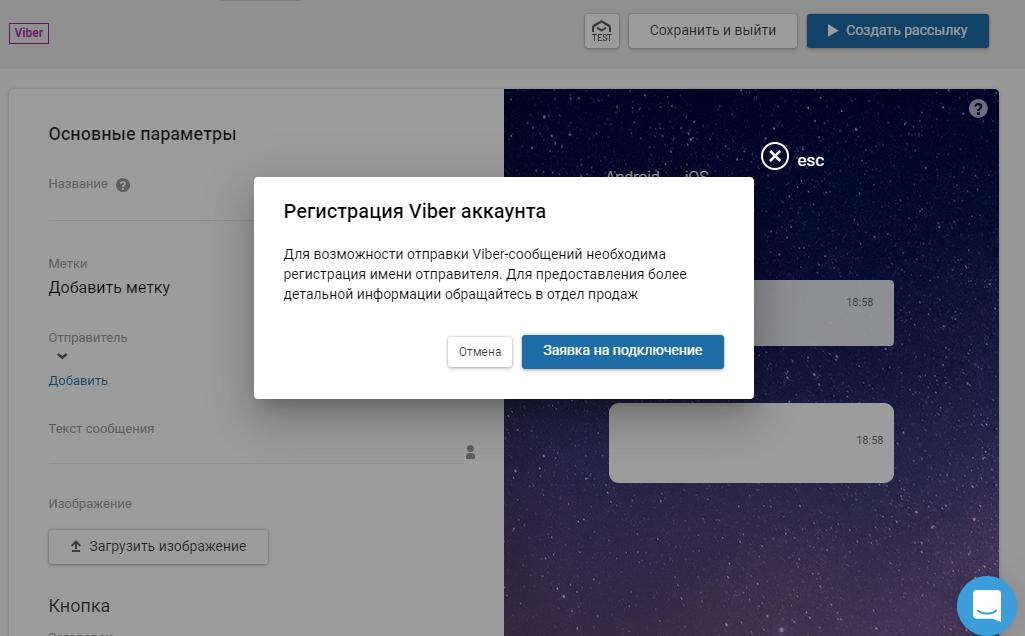 Заявка на регистрацию имени отправителя в Viber в системе eSputnik