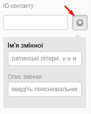 ID контакту