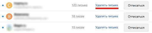 Управление рассылками в mail.ru