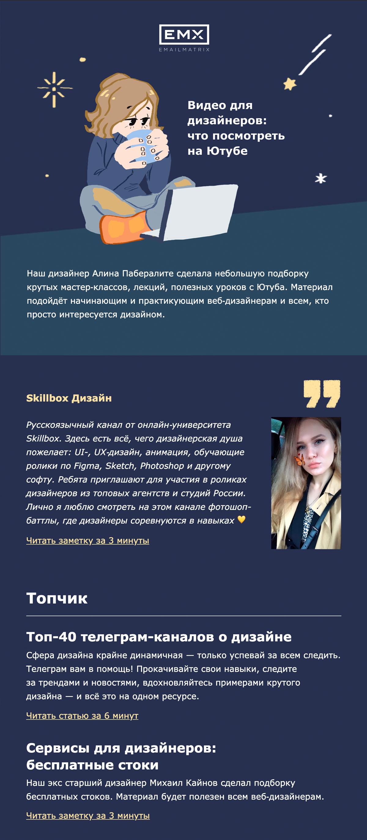 Рассылка про дизайн от Emailmatrix