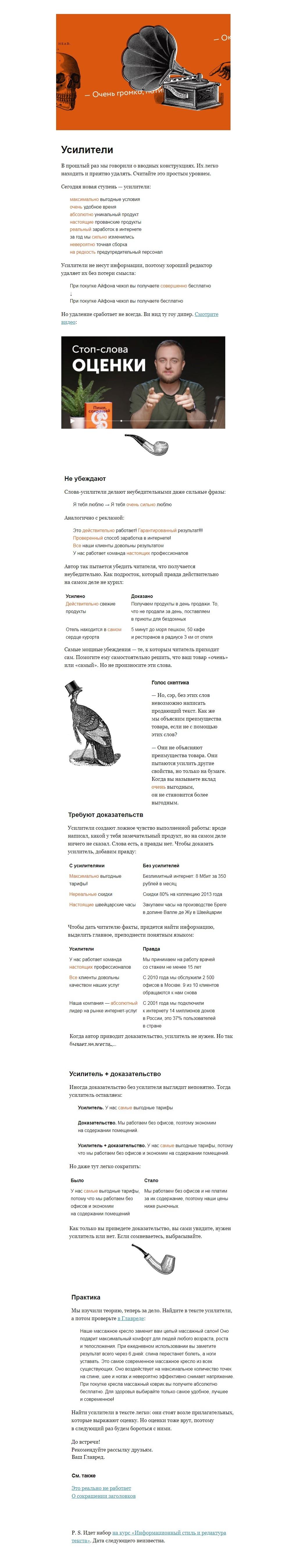 Рассылка Главреда про усилители в тексте