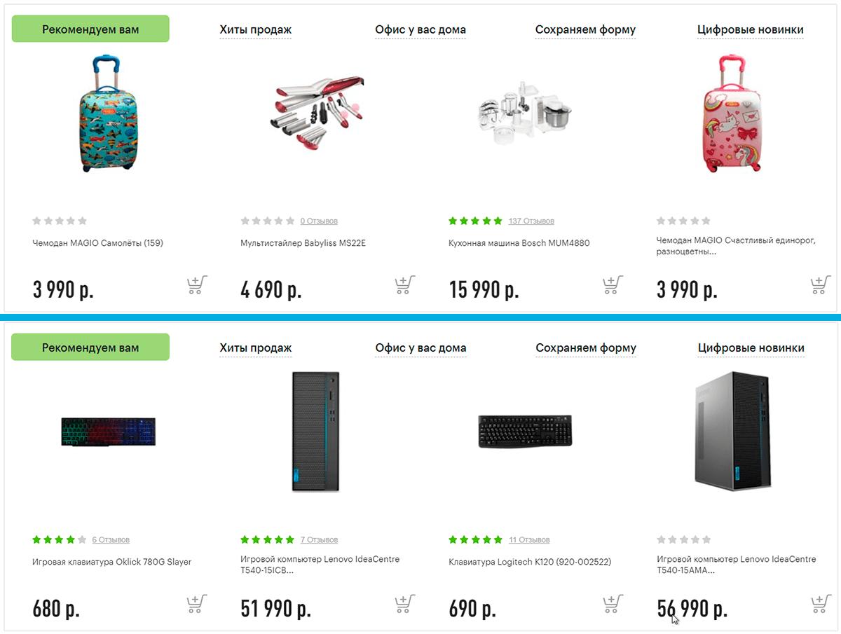 рекомендации для сайте от Retail Rocket