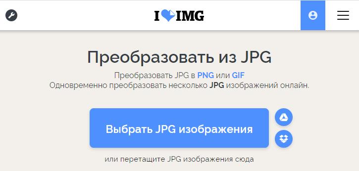 Создание GIF в ILoveIMG