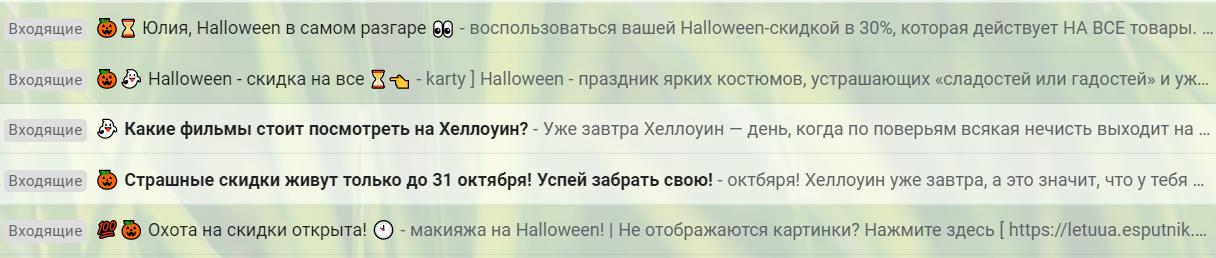Темы письма на Хэллоуин