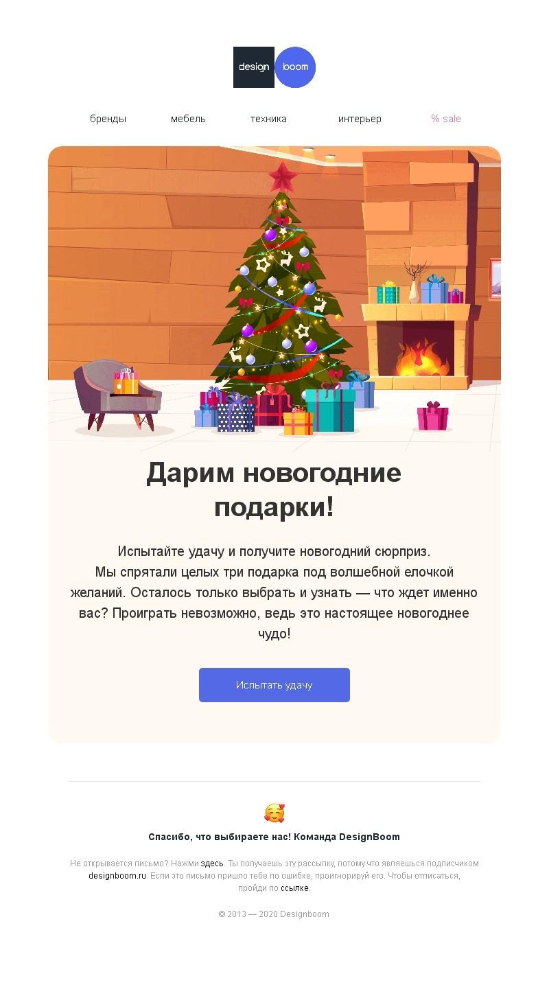 Геймификация в новогодней рассылке