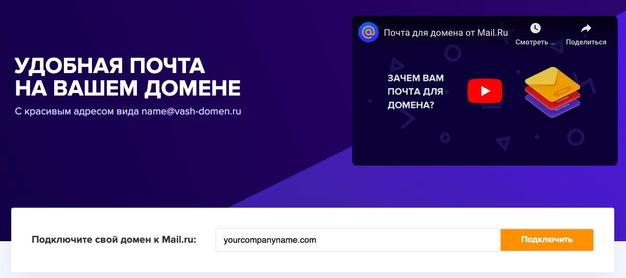 Корпоративная почта на mail.ru