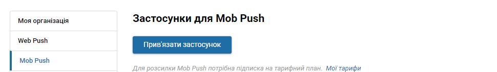 Прив`язати мобільний додаток в системі eSputnik