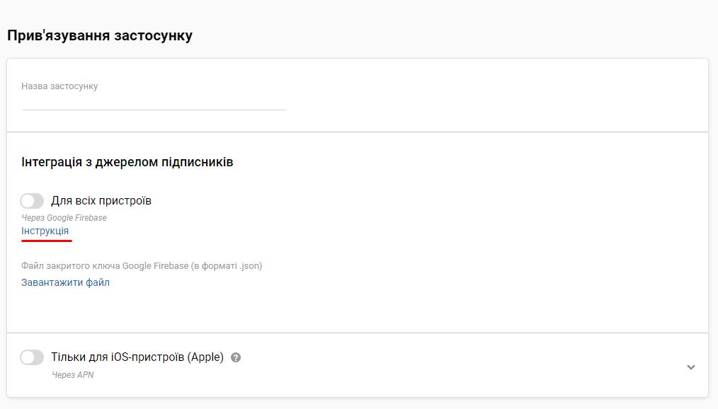 Інструкція з інтеграції мобільного додатку з Firebase