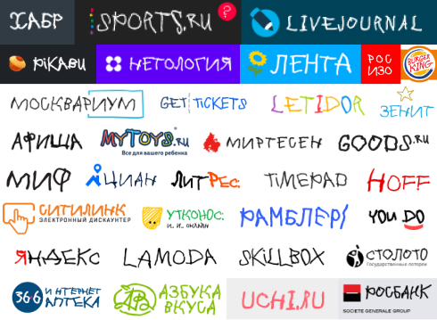 Логотипы участников в доброшрифте (подборка взята с сайта habr.com)