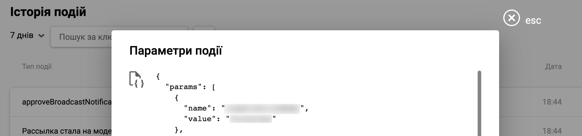 Параметри події за API