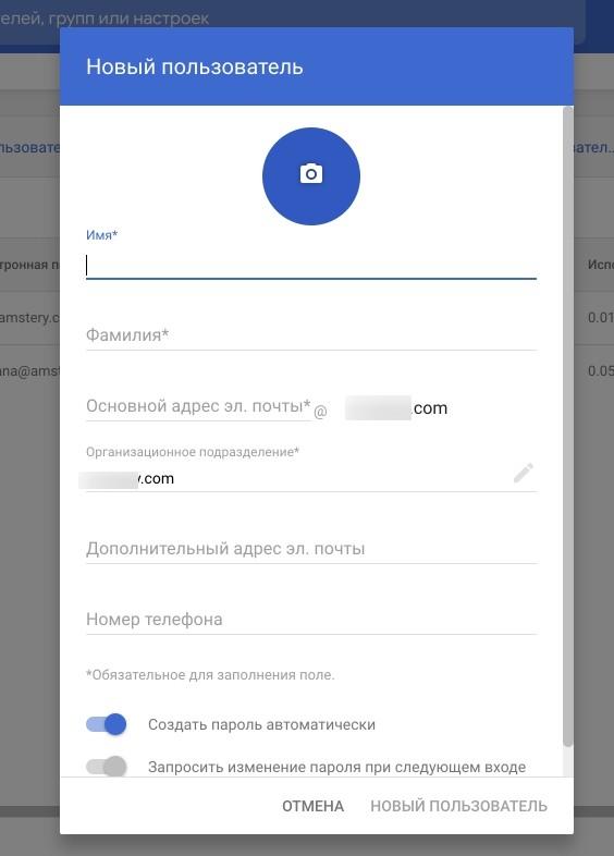 Как добавить нового пользователя, шаг 3