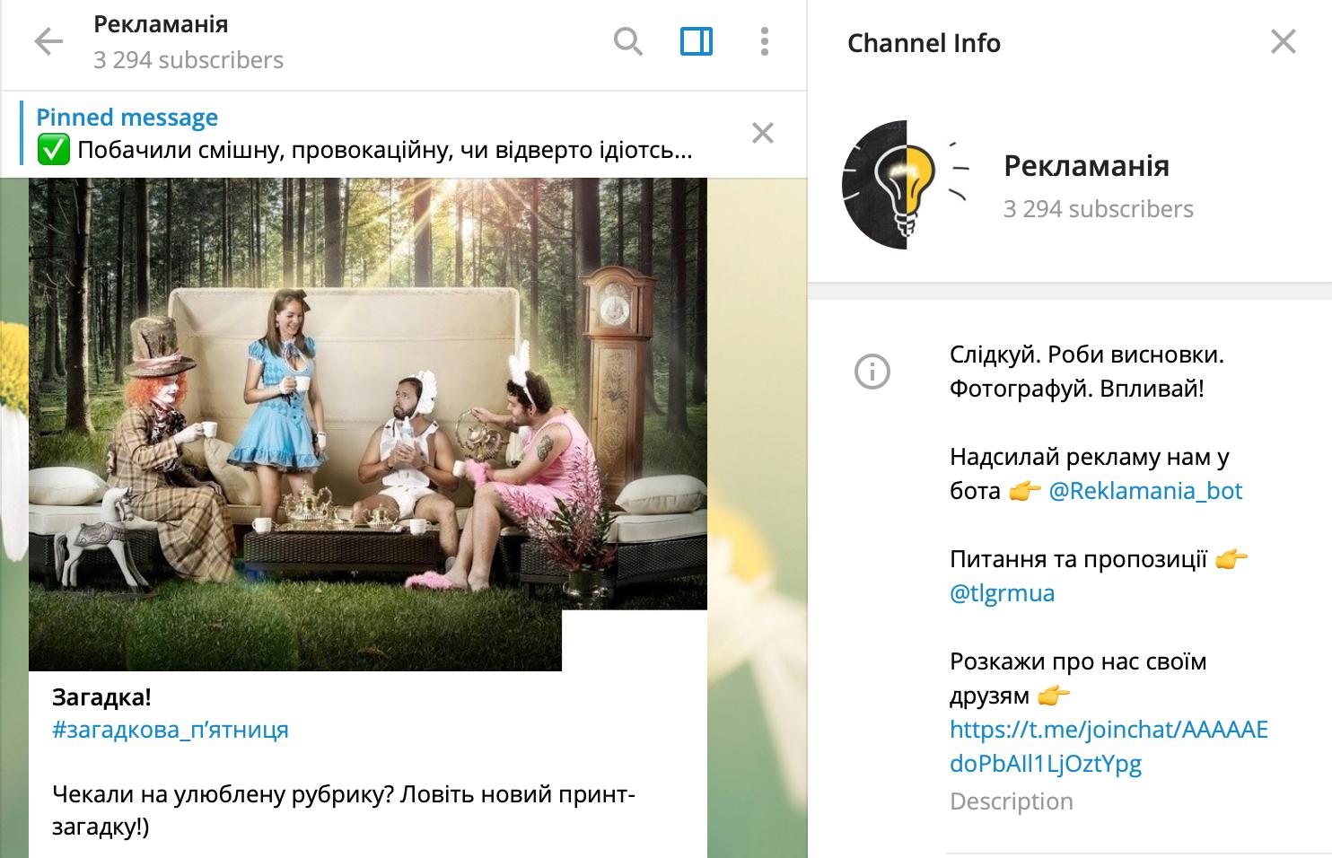 Телеграм-канал Рекламанія
