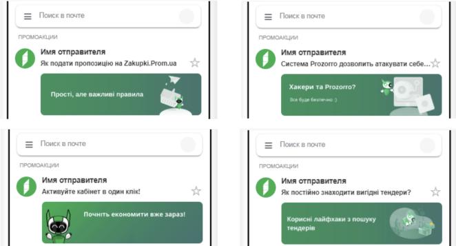 Google Promotion Tab