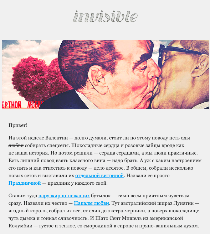 Пример письма от Invisible