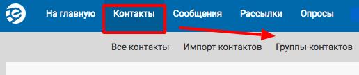 «Контакти» → «Групи контактів»