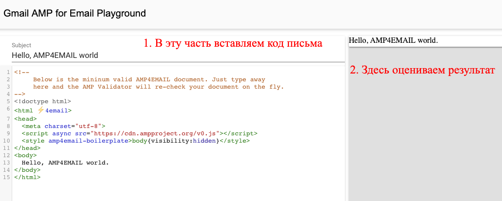 Сервіс AMP Gmail for Email Playground