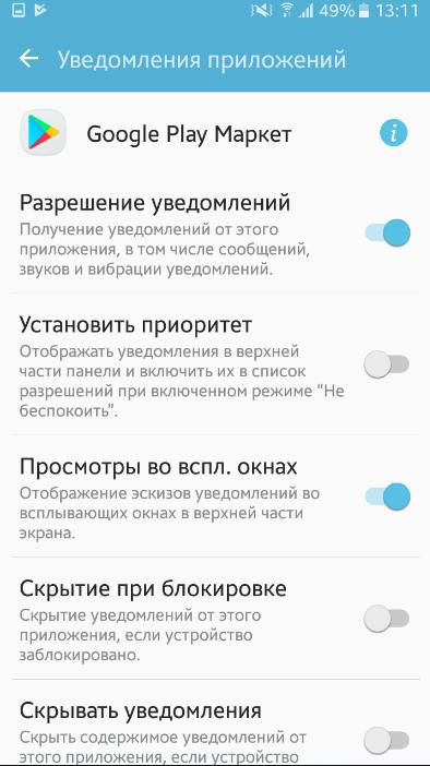 Как настроить уведомления от приложений