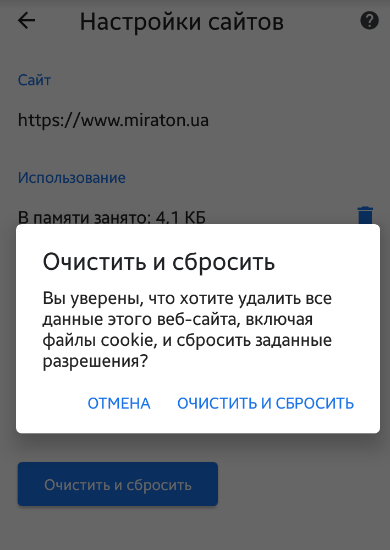 Полная очистка данных сайта