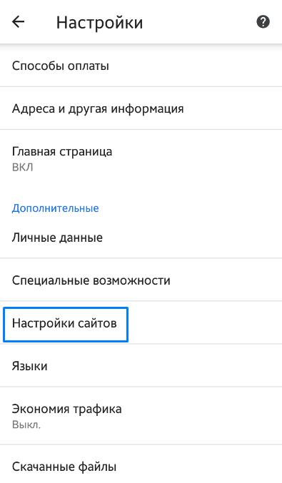 Настройки сайтов на Google Chrome в Android