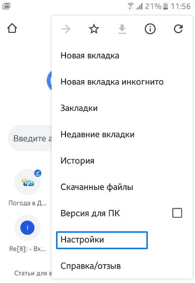 Отключение всплывающих окон на Android