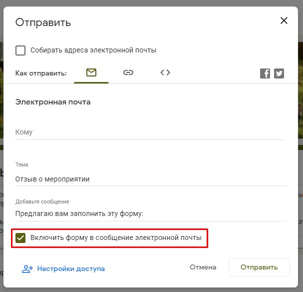Настройка отправки письма с опросом в Google Forms