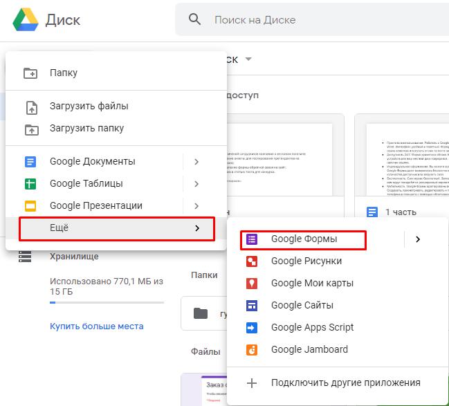 Переход к созданию файла из Google-диска