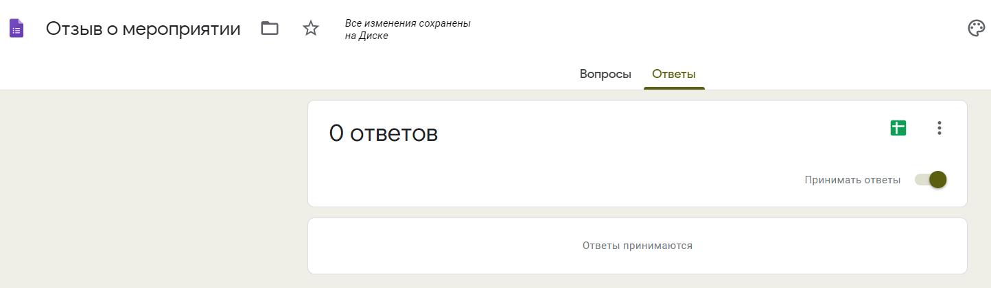 Страница ответов в Google Forms