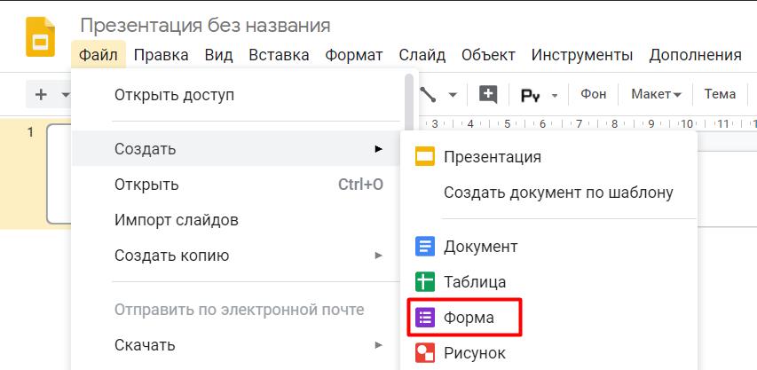 Переход к созданию формы из офисного пакета Google