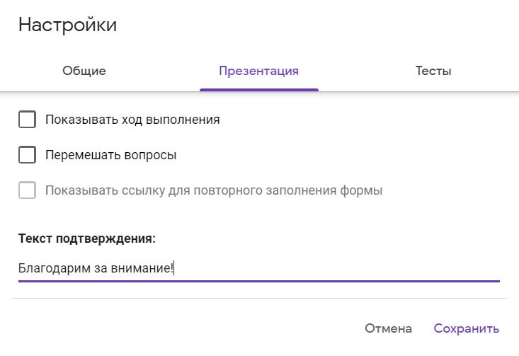 Настройки презентации Google Forms