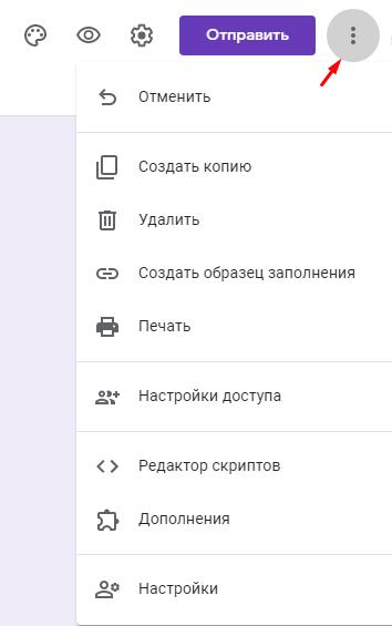Дополнительные настройки Google Forms