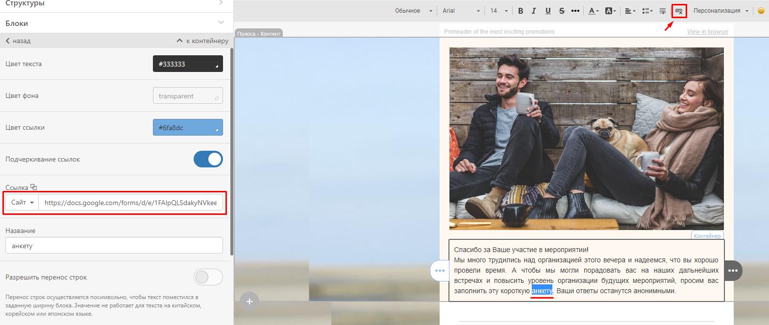 Кнопка для вставки ссылки в виде текста