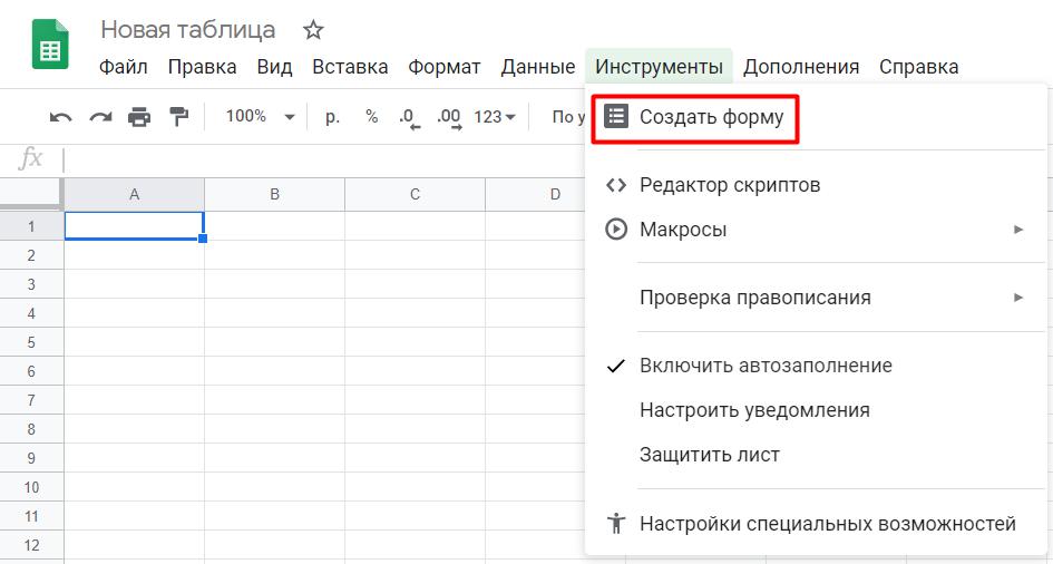 Переход к созданию формы в таблицах Google