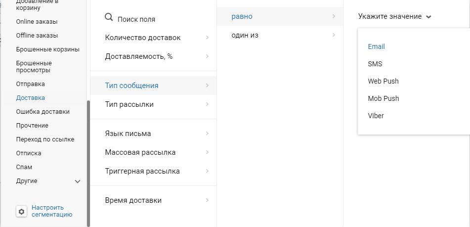 Тип сообщения: вы можете выбрать один или сразу несколько каналов, по которым контакт получал сообщения