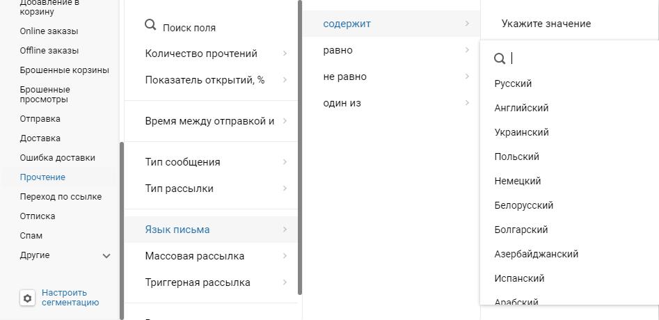 Язык открытых сообщений