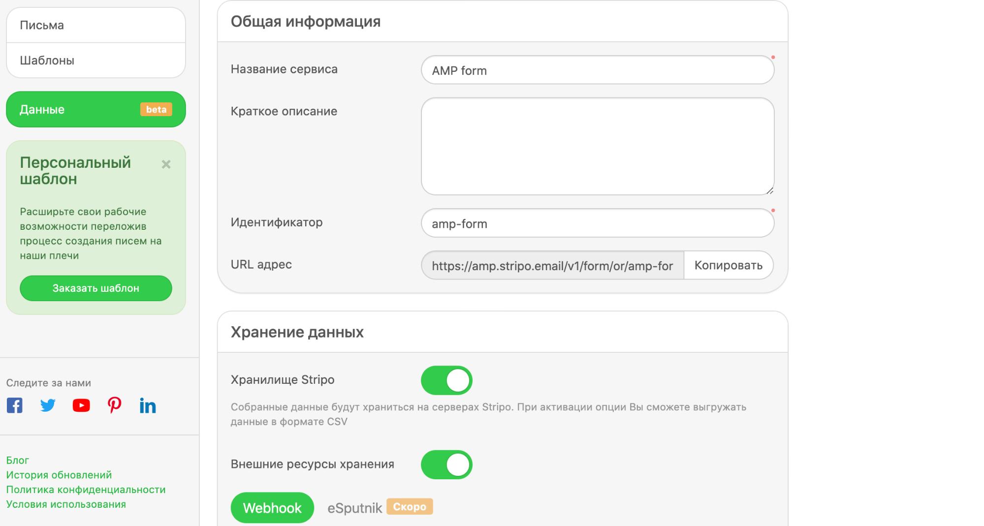 Хранилище данных для AMP