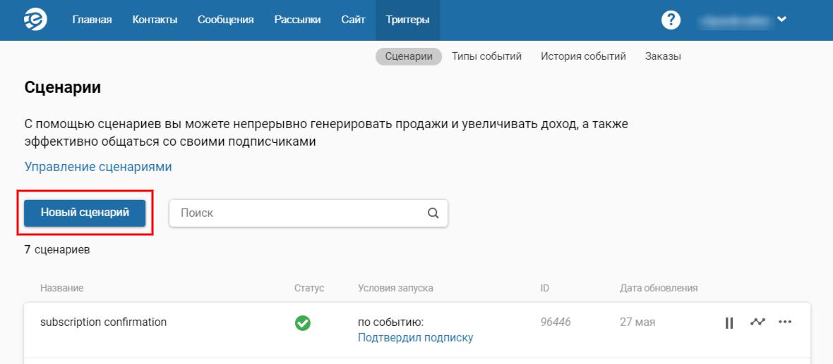 Создание сценария в eSputnik