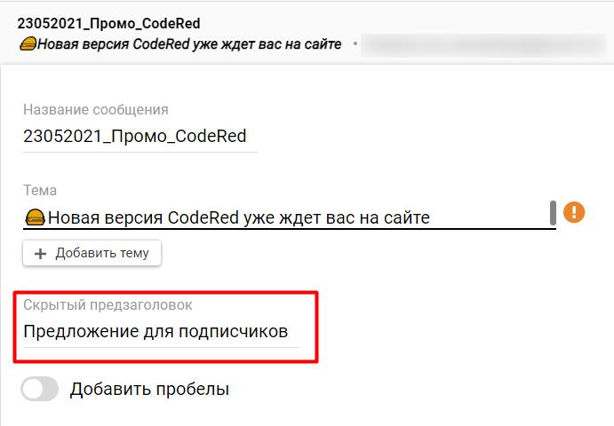 Задать срытый предзаголовок в редакторе сообщения email